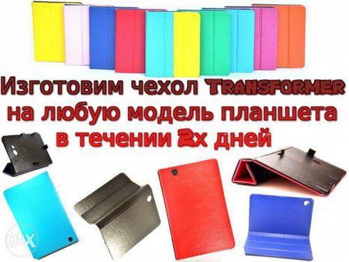 Где купить чехол Prestigio MultiPad PMT3067 3G