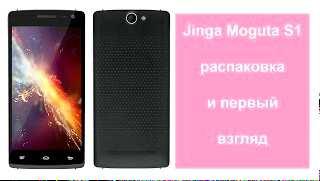 Получаем root Jinga Moguta S1 LTE (прошивка) root
