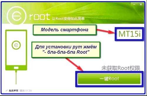 Получаем root KENEKSI Effect (прошивка) root