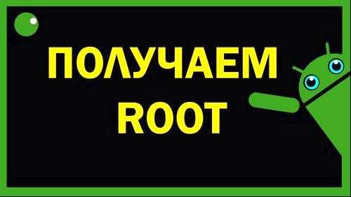 Получаем root teXet TM-7054 root