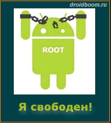 Получаем root teXet X-line TM-5006 root