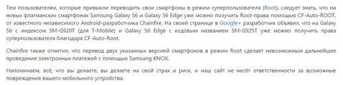Получение root права LeTV One 64Gb