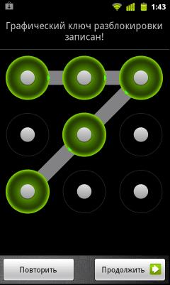 Установить графический ключ графический ключ android